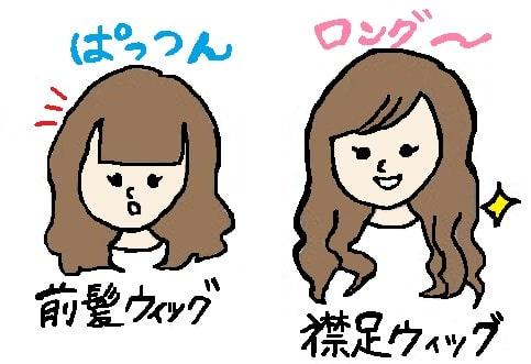 イメコン 髪形 ヘアスタイル