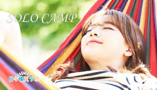 の~んびりソロキャンプでココロをリセット!ひとり時間の上手な過ごし方