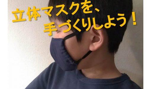 新学期からは手作りマスクが必須!?手持ちマスクからマスクを作る方法