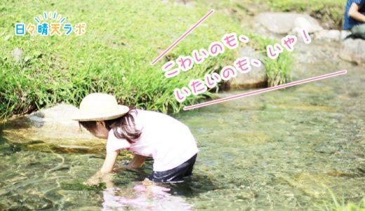 川の事故から絶対に家族を守りたい!安全に川遊びをする方法とは?