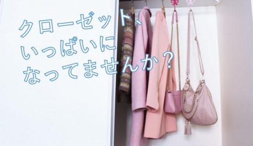 衣替えの季節こそチャンス!<br/> 服の数と管理方法を見直そう。