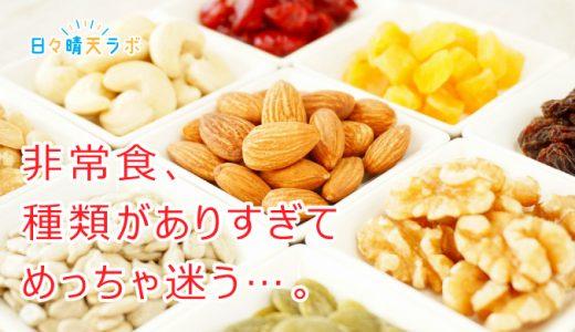 非常食の種類とローリングストック法の手順をわかりやすく解説!