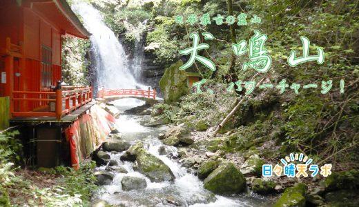大阪のパワースポット犬鳴山でハイキング。聖地に残る切ない義犬伝説とは?
