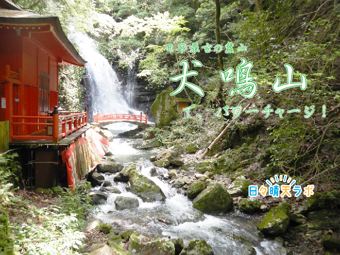 犬鳴山ハイキング七宝瀧寺
