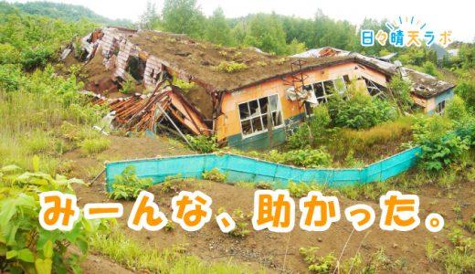 大きな災害でも死傷者はゼロ!有珠山噴火に学ぶ「全員が助かる避難」