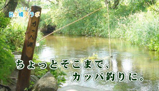 遠野のカッパ淵でカッパ釣りに挑戦。まずはカッパ捕獲許可証を手に入れよう!
