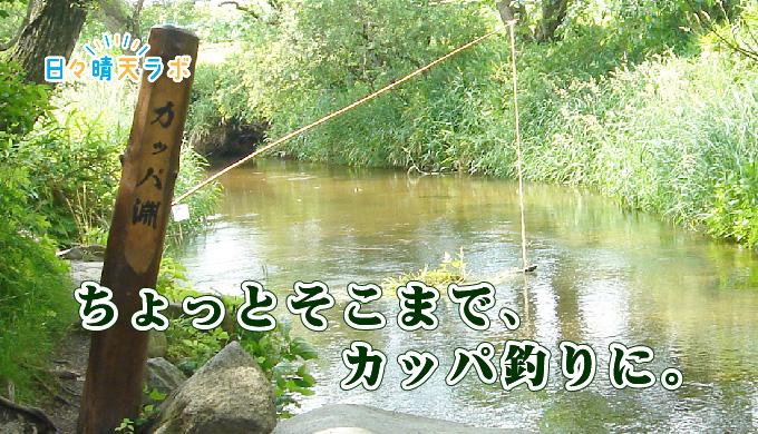 遠野カッパ淵カッパ釣り