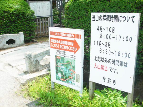 07遠野カッパ淵常堅寺