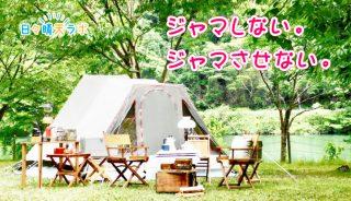 キャンプマナー