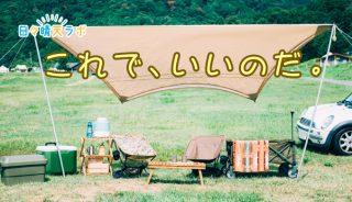 がんばらないキャンプ