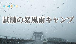 暴風雨キャンプ