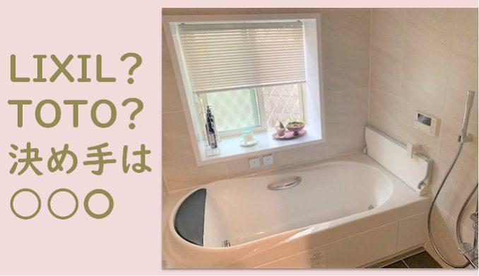 LIXIL TOTO 風呂 リフォーム