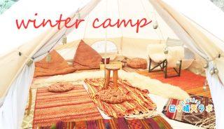 冬キャンプを暖房なしで楽しむコツとは?寝るときも安心のレイヤリングをご紹介