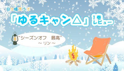 知識ゼロからはじまる女子キャンプ『ゆるキャン△1巻』に注目!
