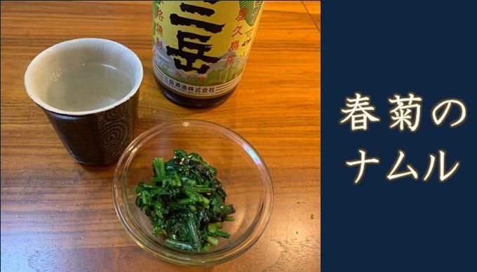 春菊のナムル、おつまみ、三岳