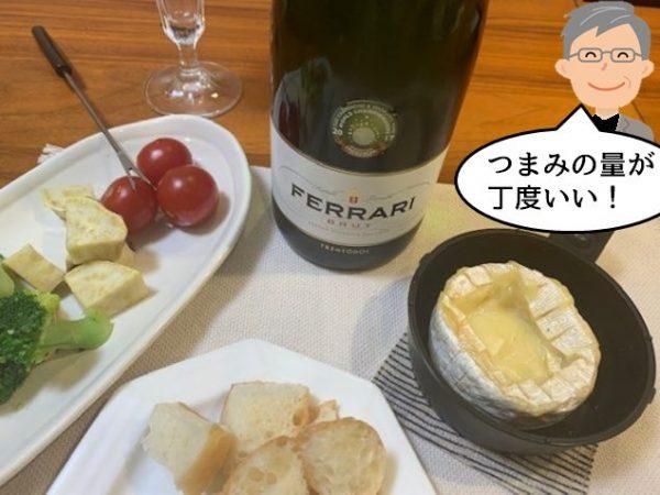 家飲み、おつまみ、おしゃれ、シャンパン、スパークリングワイン、チーズフォンデュ、簡単