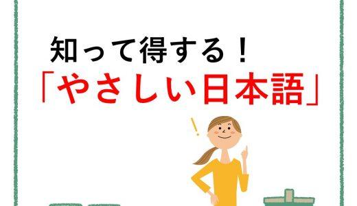 国際交流はもちろん、文章や会話もうまくなる!「やさしい日本語」でコミュ力UP!