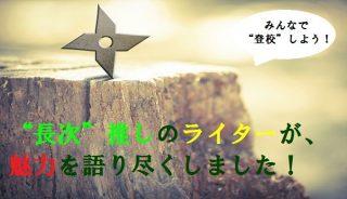 """めざせ「忍ミュ」ファミリー!初""""登校""""前のファン入門の段"""