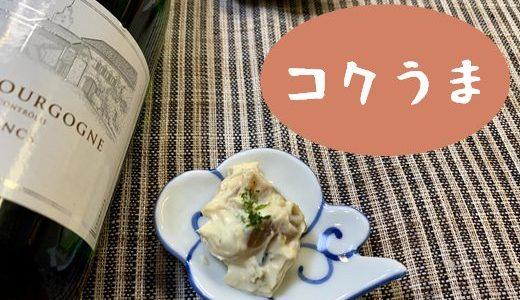 酒とアテの超!かんたんレシピ「発酵だから好相性!奈良漬チーズ」