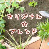 プランター培養土は手作りがおもしろい!土の基本をわかりやすく解説