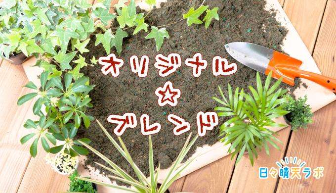 プランター培養土