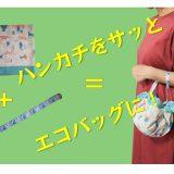 ハンカチを縫わずにエコバッグにする方法