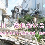 津波の被害が当時のまま残る気仙沼市東日本大震災遺構・伝承館
