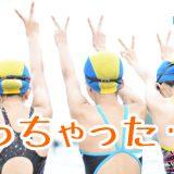 アマチュア水泳競技大会ハプニング