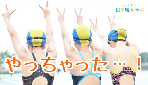 競泳はアマチュアがおもしろい!中学・高校の水泳競技大会ハプニング