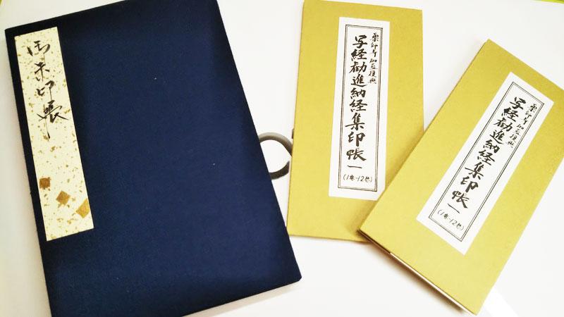 08薬師寺お写経御朱印帳