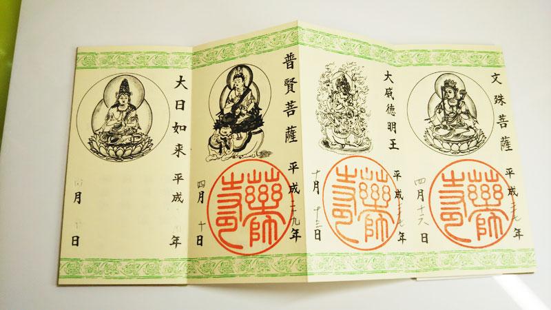 09薬師寺お写経御朱印帳