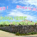 手つかずの大自然の中で過ごす最高の島時間♪ in星のや竹富島