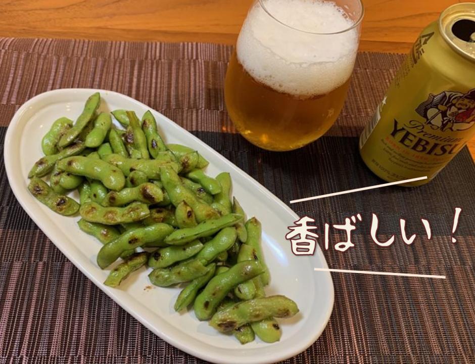 焼き枝豆とビール